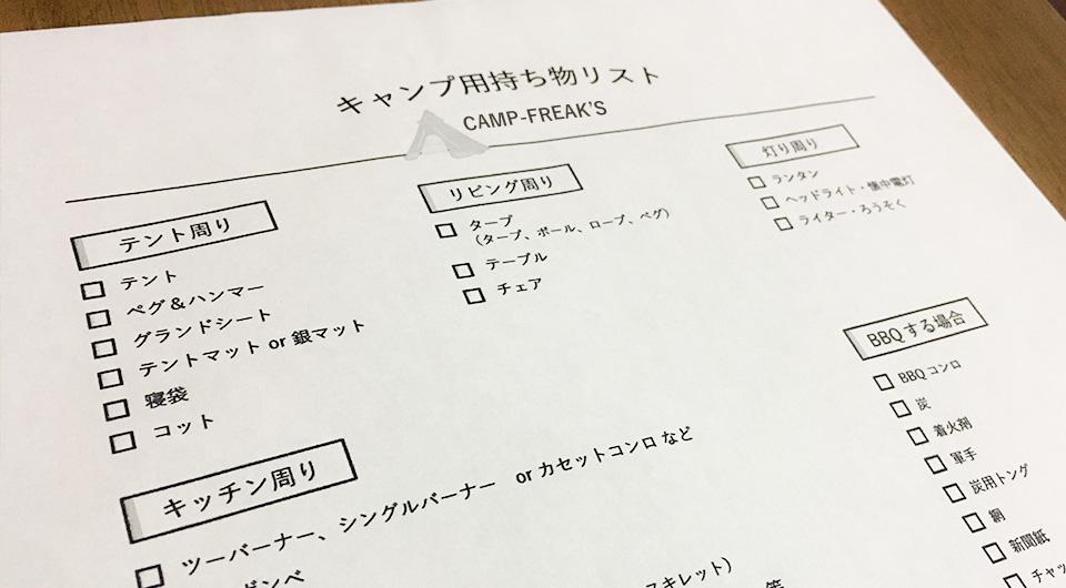 キャンプに何を持っていく?キャンプ持ち物リスト一覧!エクセルでダウンロードも