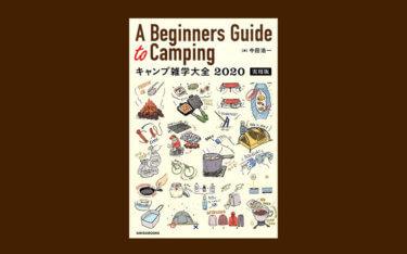 キャンプ本!初心者からベテランまで必読「キャンプに役立つ雑学大全2020実用版」が出た!