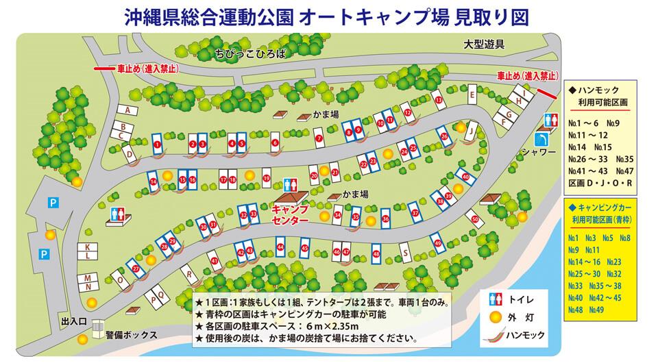 沖縄県総合運動公園オートキャンプ場 見取り図