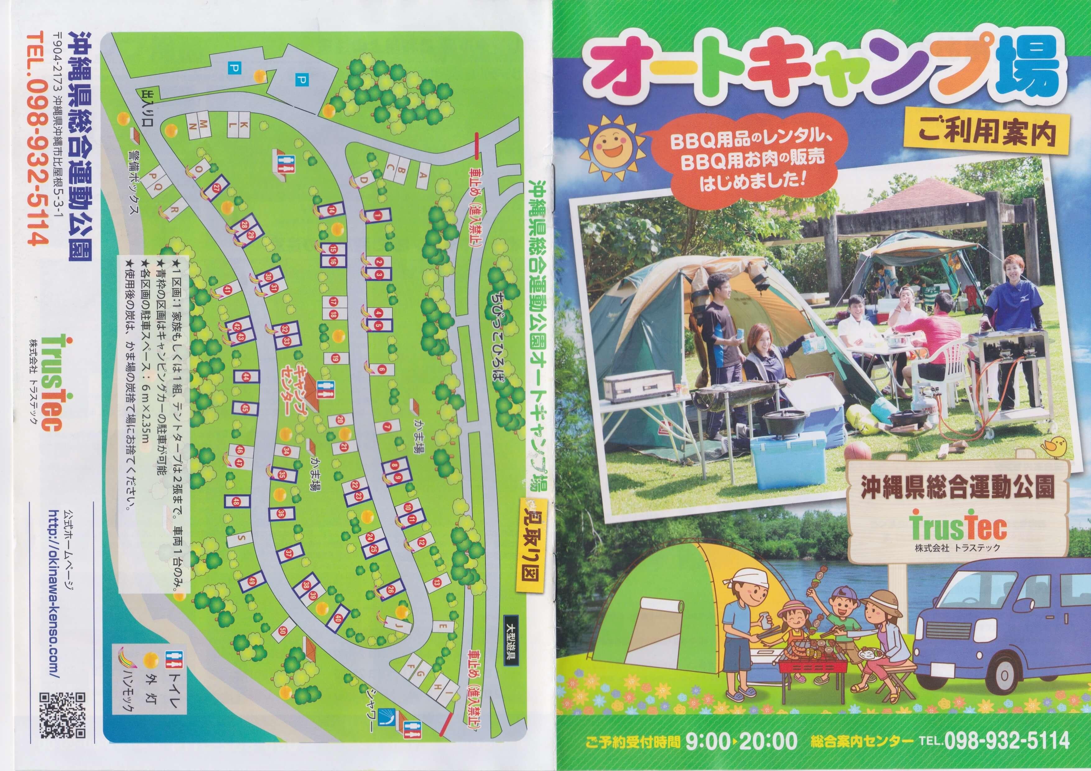 沖縄県総合運動公園 キャンプ場 パンフレット1