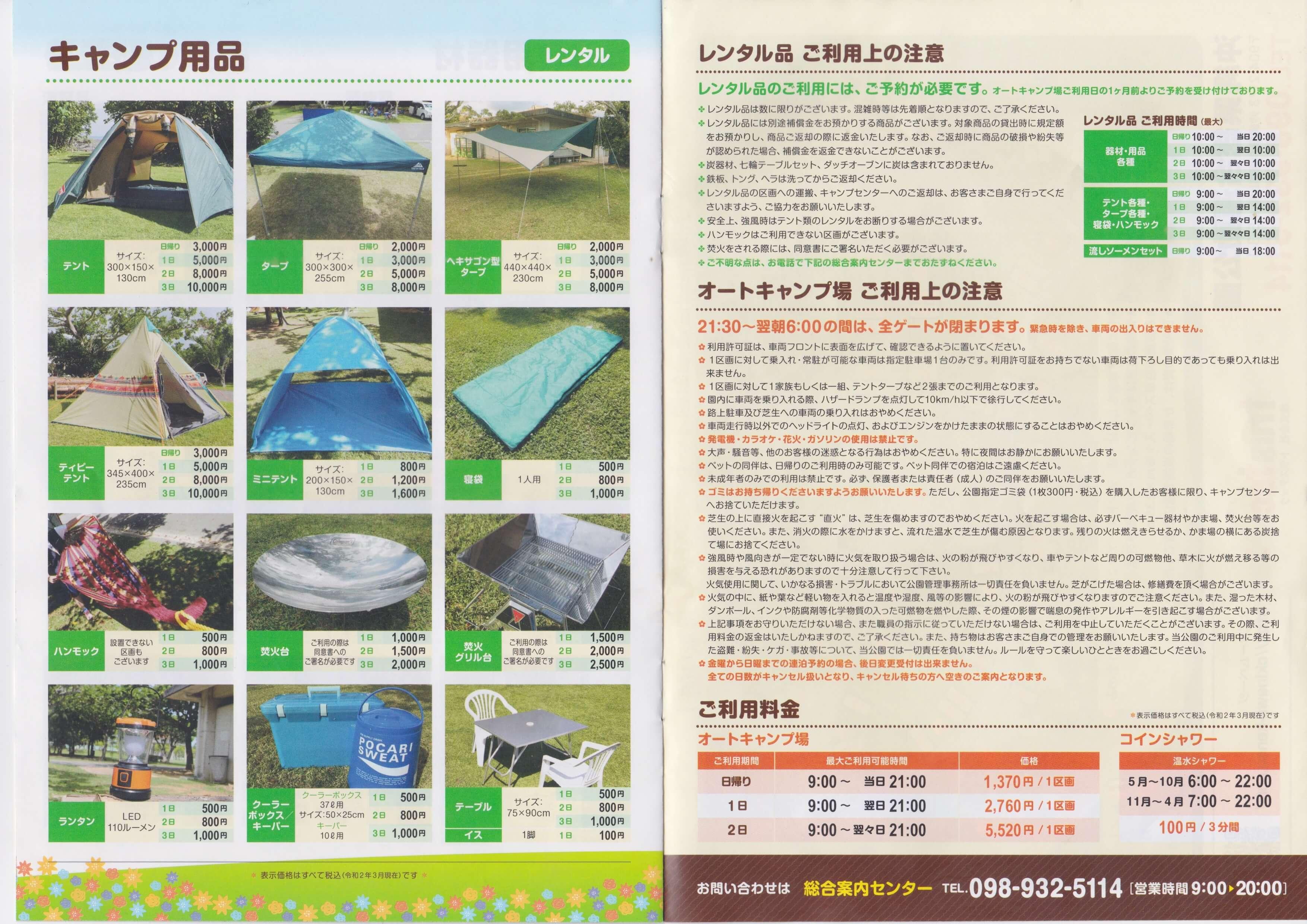 沖縄県総合運動公園 キャンプ場 パンフレット4